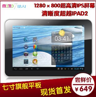 Планшет Ployer  MOMO7 (16G)7 IPS 1280X800 GPU