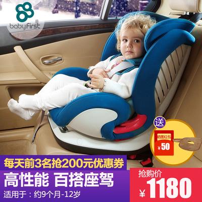 宝贝第一安全座椅质量好吗
