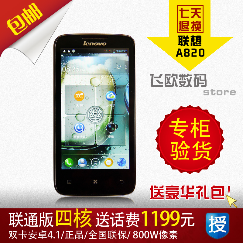 Lenovo/Lenovo A820 cell phone A820T mobile 3G/licensed Unicom 包邮/pure/Android original