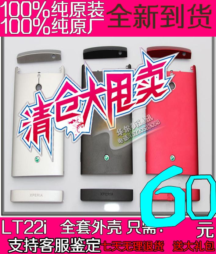Запчасти для мобильных телефонов Sony LT22 LT22i LT22 Sony