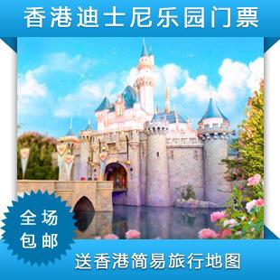Гонконгский Диснейленд приема билеты Диснейленд Гонконга пакеты день Дисней билеты теперь электронные билеты
