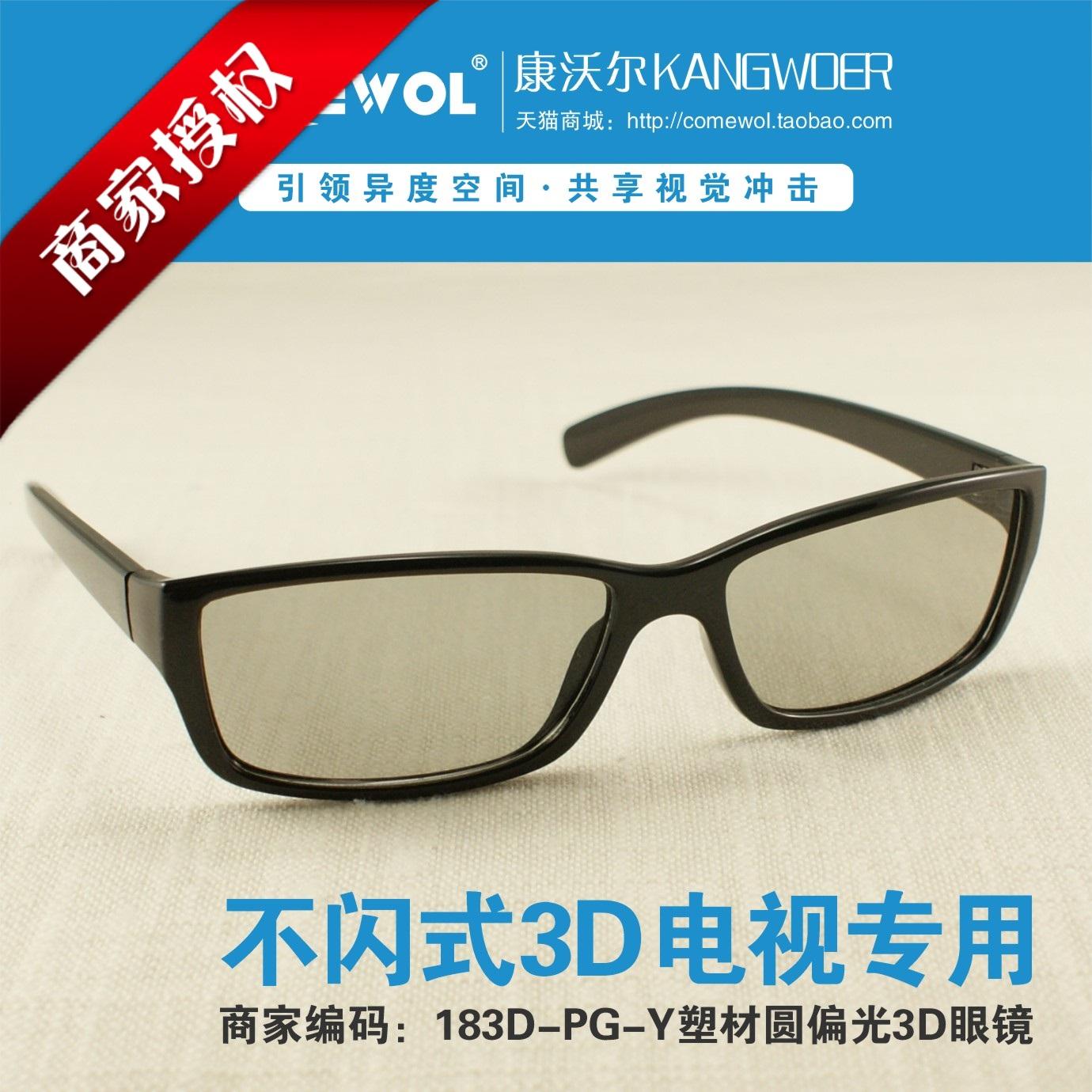 3D очки Comewol  3d LG Tcl 3D