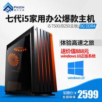 攀升兄弟七代i5 7500台式电脑主机家用办公组装机游戏DIY整机全套