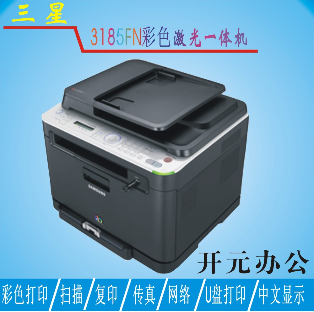 Многофункциональный принтер Samsung  3185/CLX