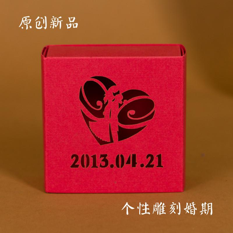 喜糖盒中式个性定制喜糖盒子创意婚礼糖盒结婚喜糖盒子镂空喜糖