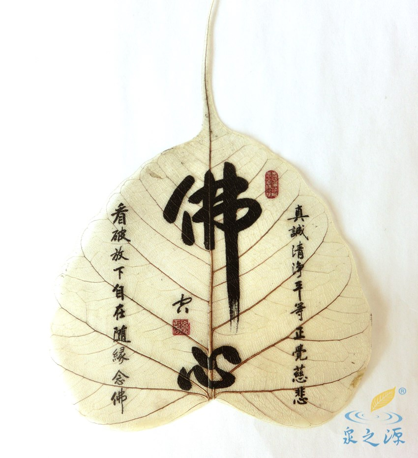 The Buddhist calligraphy Vajra Bodhi leaves Buddhist mascot collection creative Christmas decoration