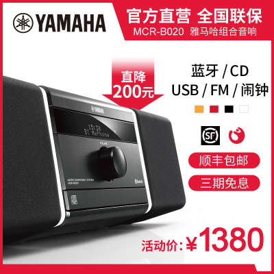 北京哪里买雅马哈音响,成都雅马哈音响实体店