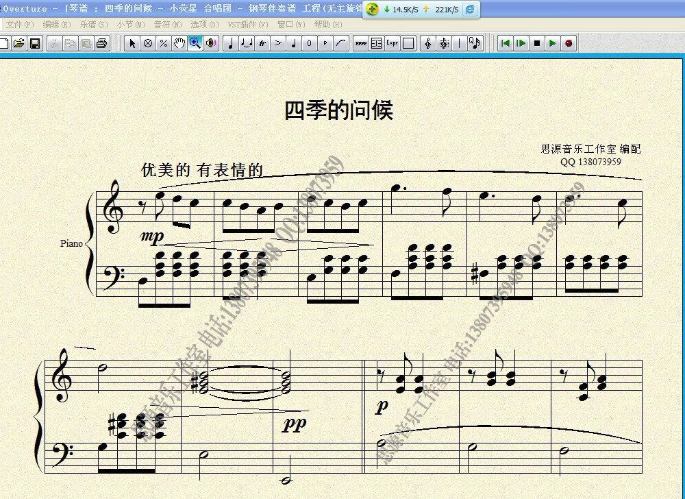 小荧星合唱团 四季的问候 钢琴伴奏谱 简谱合唱谱 二声部