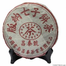 Yunnan puer tea Chang tai group, 05 resemblance seven cakes The old tea Old old tea authentic dry storehouse
