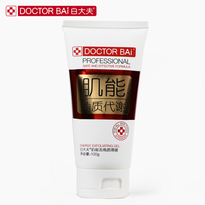 Dr. Bethune muscle can Exfoliating Facial Exfoliating Gel 100g nourish rid of yellowish white to yellow