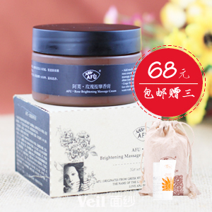 包邮 AFU Fu 120g whitening hydrating rose facial massage ointment Fu massage lotion give a genuine three-