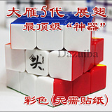 Foreverun Irregularly Shaped Cube Puzzle Toys Shaped Frosted Sticker No Tutorials Third Order