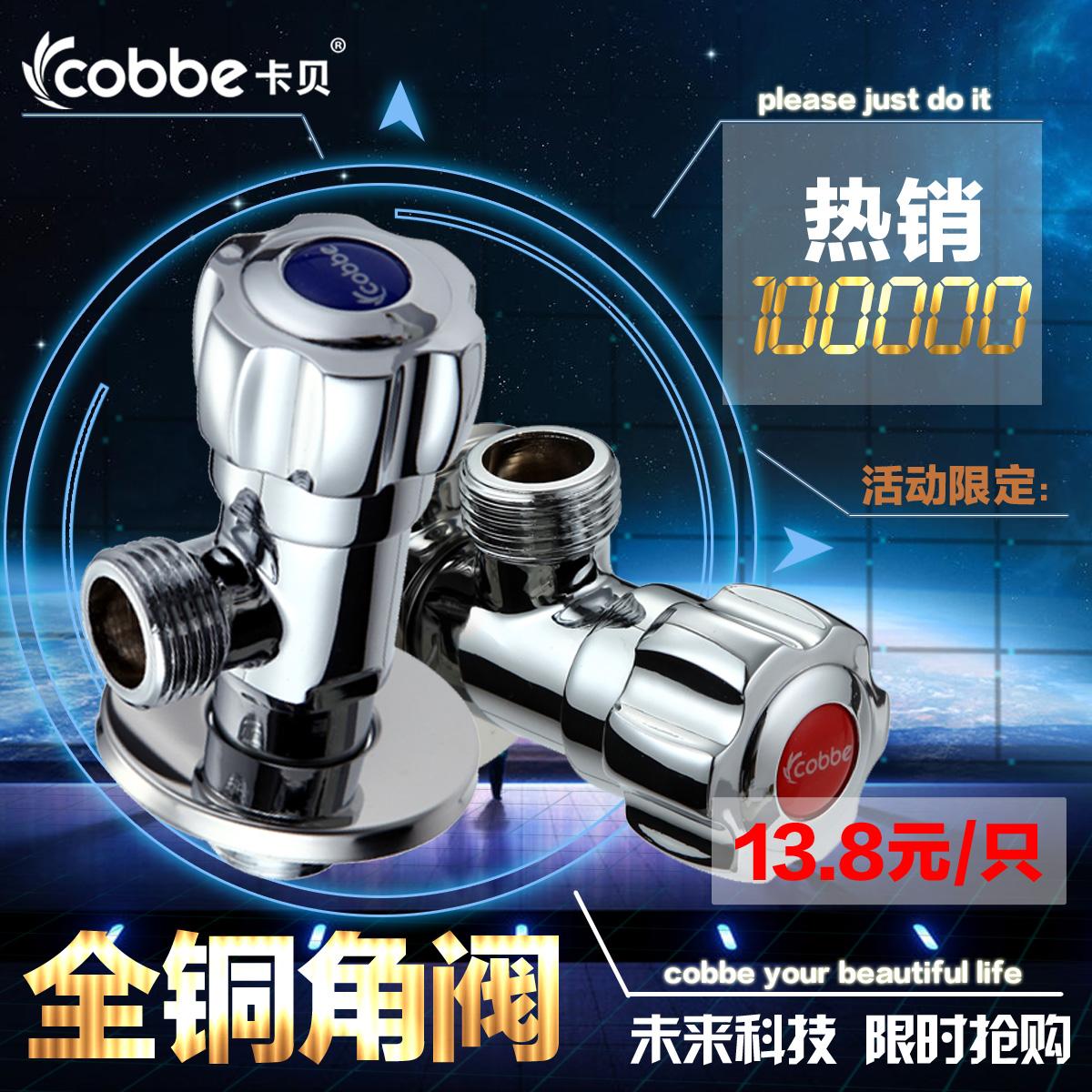 Клапан угловой Cobbe  98627