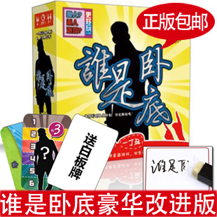 Package mail who is undercover boardgames card version, who is undercover Deluxe Edition game board games toys