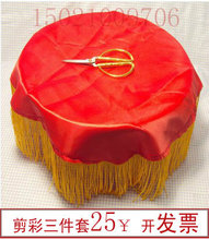 Etiquette  opening ribbon-cutting red satin fabric tray/tray cloth forging/red/gold scissors cut the ribbon 3 woolly 25 yuan