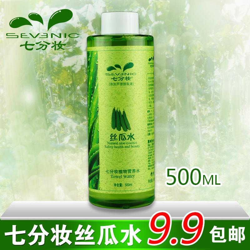 丝瓜水七分妆面膜美白护肤补水爽肤水500ml包邮 二瓶送水果面膜