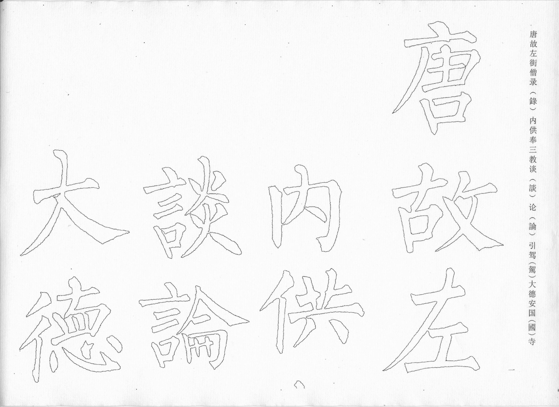 Тетрадь с каллиграфией   6cm116