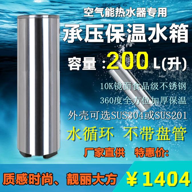 Нагреватель воздушный с тепловым насосом Maxjet  200L(