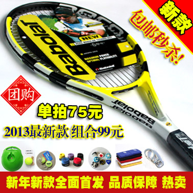 Best selling/purchase price of the new mission General tennis racket for beginners for men and ladies genuine single training package mail