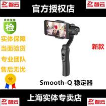 智云稳定器 Smooth Q手机持三轴防抖网红直播云台陀螺仪GOPRO5新