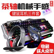 游戏有线键盘鼠标耳机三件套牧马人电脑家用金属机械手感键鼠套装