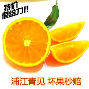 浦江青见柑橘新鲜孕妇水果5斤柑橘子 不是丑桔脐橙耙耙柑包邮