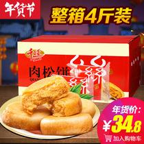 千丝肉松饼整箱2KG 下午茶早点心早餐零食品批发小吃面包大礼包