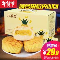 北菓楼果粒菠萝包整箱800g 果酱夹心口袋面包鸡蛋糕早餐小零食品