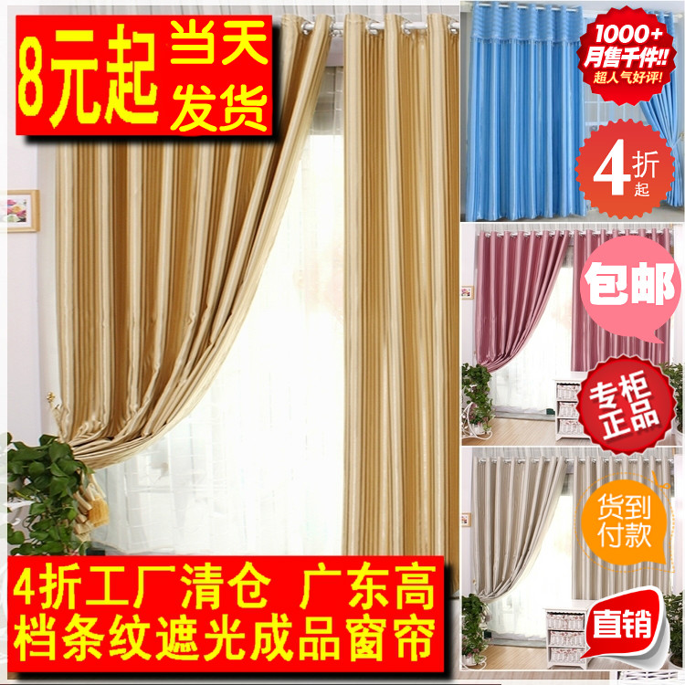 The Gulf of Paris living room curtains shading curtains high-grade bedroom curtain clearance finished curtains shading cloth screens