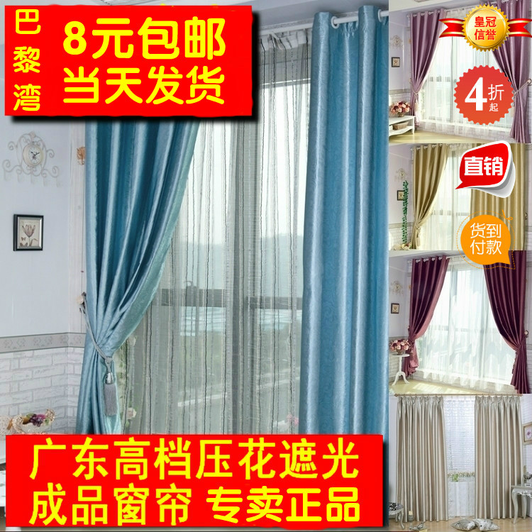Thickening of high-end bedroom living room curtains sound-absorbing sound insulation curtain shade cloth curtain finished clearing embossing