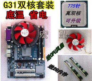 New G31 + dual-core 2.8G 775-pin CPU to the motherboard 2G dual channel memory four-piece suit