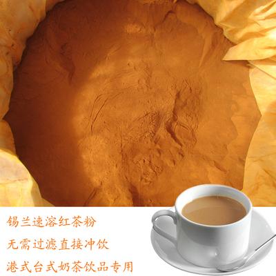 锡兰速溶红茶粉奶茶专用红茶港式丝袜奶茶台式奶茶红茶粉末200g