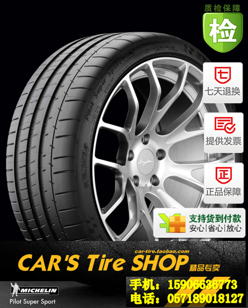 шины Michelin  295/25ZR20 95Y Pilot Super Sport PSS