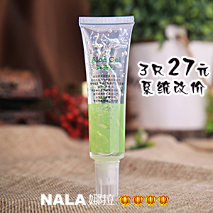 NALA 5 包邮 perfect acne skin maker organic Aloe Vera gel anti-sensitive printing anti-acne after Sun repair