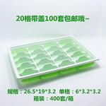 一次性速冻水饺盒饺子托馄饨盒外卖打包盒加厚20格饺子盒带盖包邮
