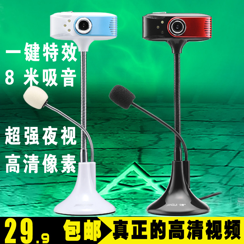 今贵S6免驱高清电脑摄像头 高清笔记本台式机视频带麦克夜视话筒