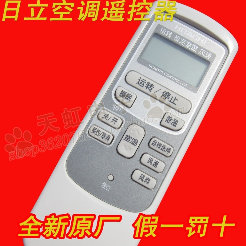 Универсальный пульт ДУ Hitachi Kfr1088e Hitachi / Hitachi