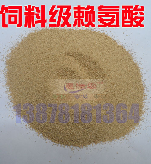 Feed additive lysine 20 Yuan per kg