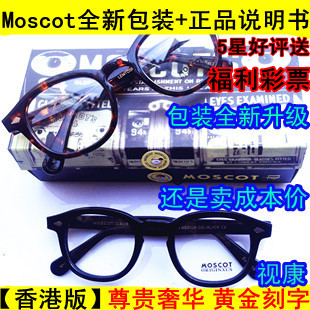 Moscot mashigaoyuwen Le retro glasses box plate flat light/myopia glasses box tide of men and women