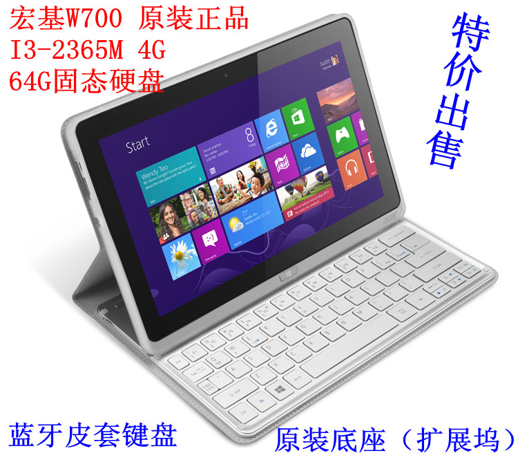 Планшет Acer  ICONIA_W700-53334G12as Win8 PC P3-171 W510