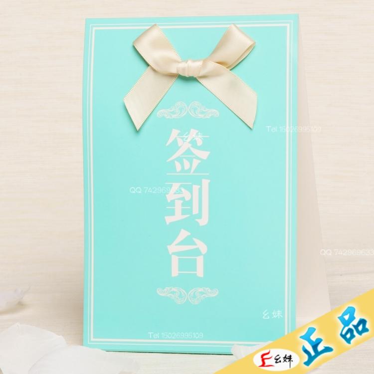 幺妹婚庆礼品有限公司 韩国唯思美系列结婚用品 红包