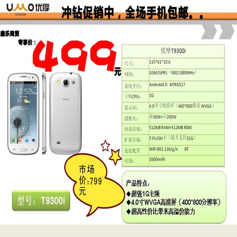 Мобильный телефон UMO T9300-s 4.0