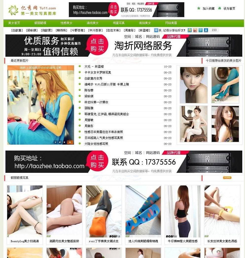 7亿秀美女网图片网站php源码