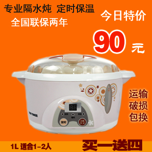 Tonze / sky DDZ-10KD ranch mini electric cookers electric slow cooker ceramic pot baby porridge pot bb