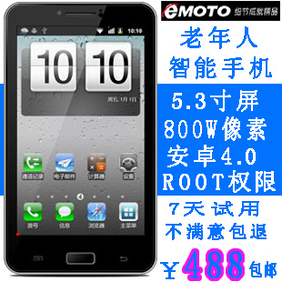 eMOTO E9000 older Android smartphone 5.3 inch screen 800W pixel fashion old people