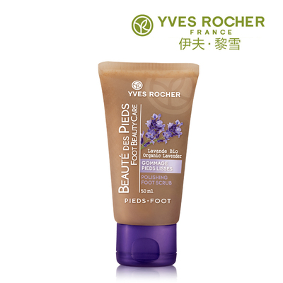 Yves Rocher tender lavender foot scrub foot care to clean dead skin calluses and tender enough horny genuine