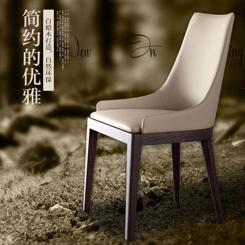 实木皮餐椅 北欧现代简约个性创意西餐厅靠背椅时尚咖啡椅餐桌椅