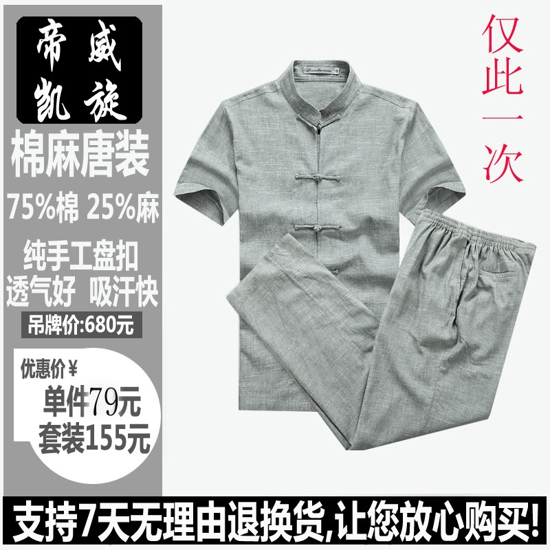 Clothing men summer Chinese blouse with short sleeves for the new cotton clothing for men aged Grandpa old denim fit