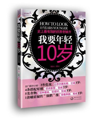 Я буду смотреть 10 лет моложе в истории наиболее эффективной анти-старения рецепты красоты макияж советы молодежи книги