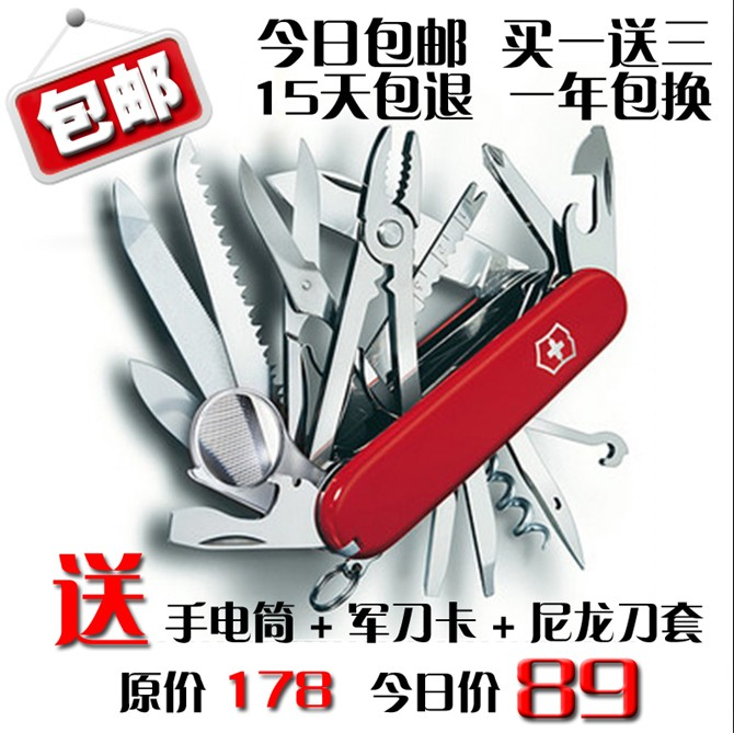 Hong Kong version of the authentic Switzerland Saber champion Switzerland knives classic red grip